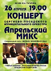 Концерт Сергиево-Посадского муниципального оркестра «Апрельский микс».