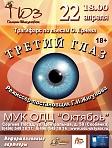 ТЮЗ Галины Жигуновой представляет трагифарс «Третий глаз» по пьесам О. Ернева.