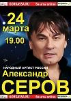 Концерт Александра Серова