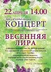 Концерт «Весенняя лира»