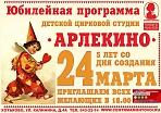 Представление детской цирковой студии, посвященное 5-летнему юбилею.