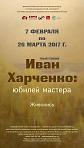 Персональная выставка Ивана Ивановича Харченко, посвящення 70-летию мастера.