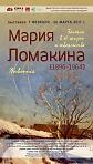 Впервые в Сергиевом Посаде. Выставка известного российского художника Марии Владимировны Ломакиной (1896-1964),