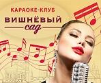 "Караоке-клуб ""Вишневый Сад"""
