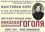 Выстака книг к 165-летию памяти русского писателя Николая Васильевича Гоголя.