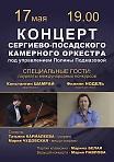 Концерт Сергиево-Посадского камерного оркестра под управлением Полины Подмазовой.
