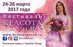"""Ежегодный фестиваль Подмосковья """"КРАСОТА И Я"""""""