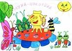 Конкурс детских рисунков СКАЗОЧНЫЙ МИР КОРНЕЯ ЧУКОВСКОГО»: Подведение итогов и награждение победителей
