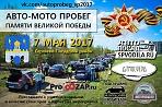 Авто-мото пробег памяти в Сергиево-Посадском районе
