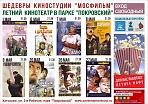 """Летний кинотеатр. """"Иван Васильевич меняет профессию"""""""
